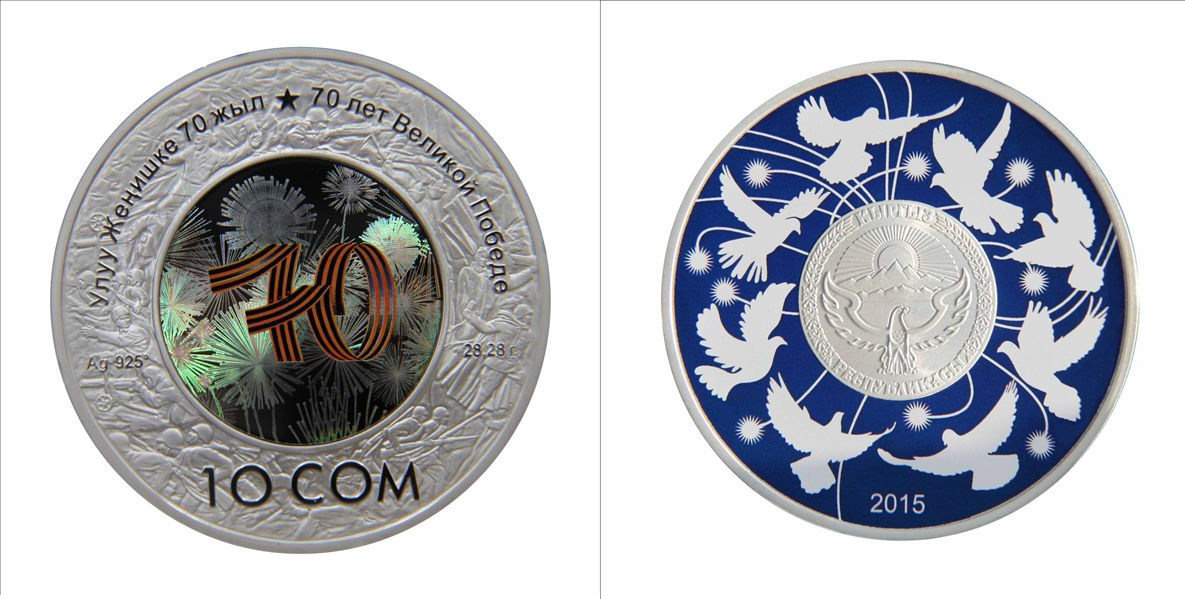National Bank of the KR issued a silver collector coin to commemorate the 70th anniversary of the Victory